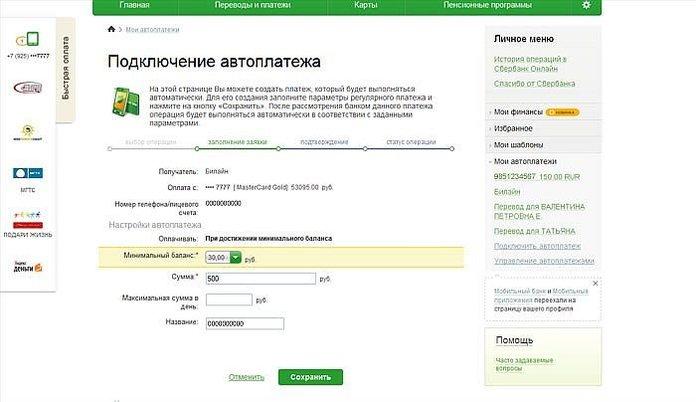 Автоплатеж для мобильного оператора в Сбербанке