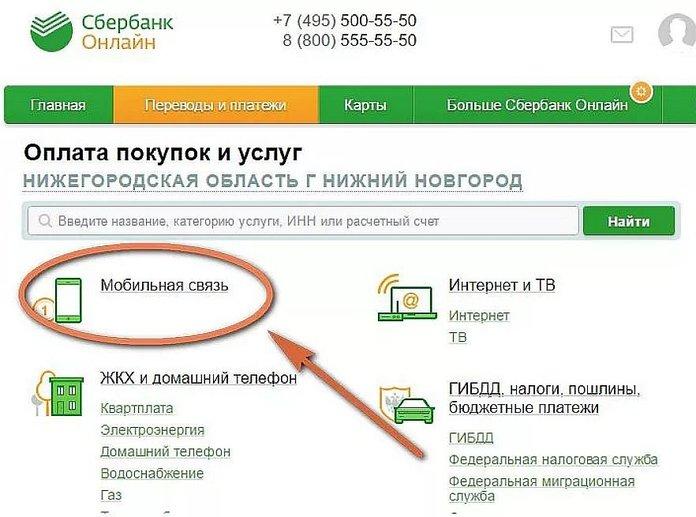 Оплата мобильного телефона в Сбербанк Онлайн