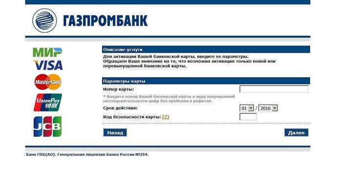 Активация карты на сайте Газпромбанка