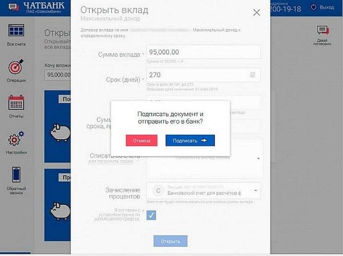 Пошаговое руководство по открытию вклада в Совкомбанке