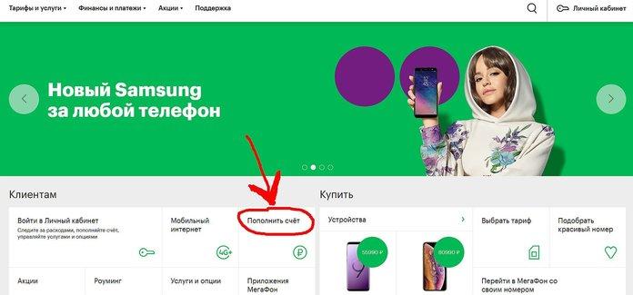 Как пополнить счет Мегафон на сайте?