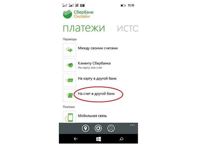Как оплатить кредит через мобильное приложение Сбербанка?
