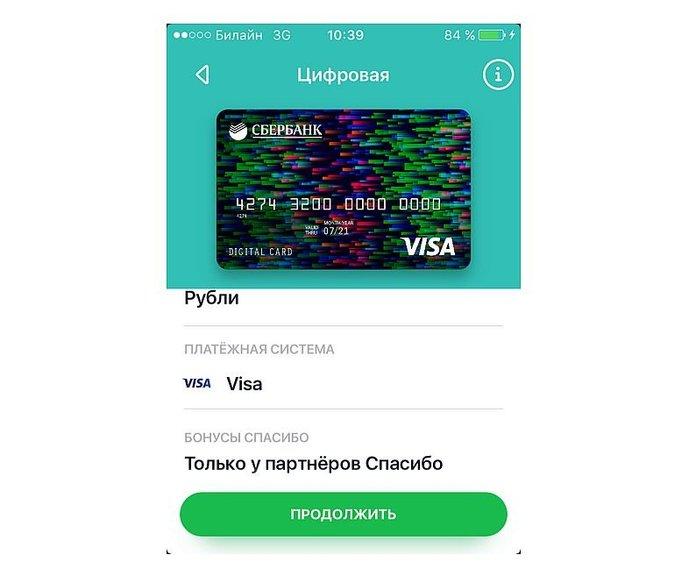 Цифровая карта Сбербанка в мобильном приложении
