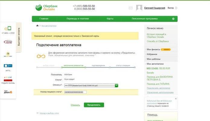 Как подключить Автоплатеж Кредита в Сбербанк Онлайн?