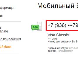 Смена номера в Мобильном банке