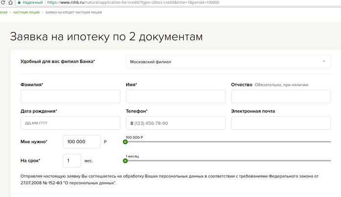 Заявка на ипотеку в Россельхозбанке