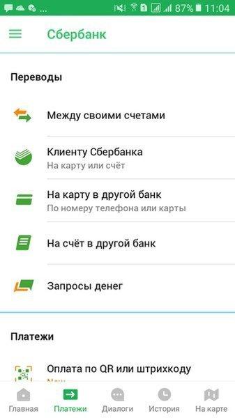 Как перевести деньги через Мобильное приложение Сбербанка