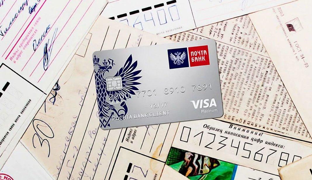 как удалить карту в почта банк онлайн