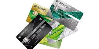 Как пополнить кредитную карту Сбербанка?