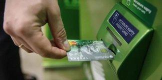 4 способа пополнить карту Сбербанка наличными