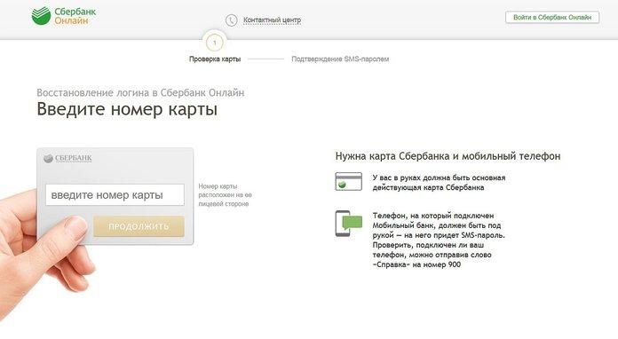 Восстановление логина Сбербанк Онлайн