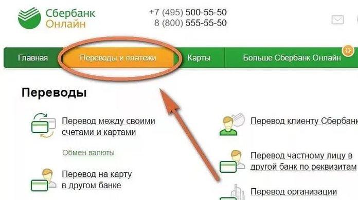 Переводы и платежи в Сбербанке Онлайн