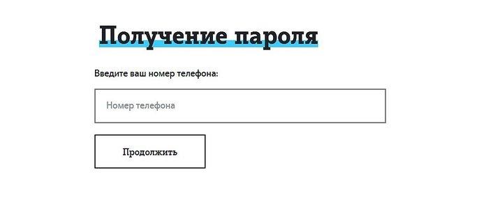 Получение пароля в Теле2