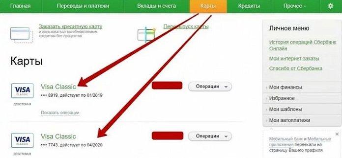 Перевод с карты на карту Сбербанка
