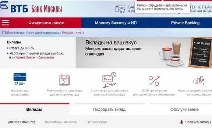 Вклады и счета в ВТБ-Онлайн