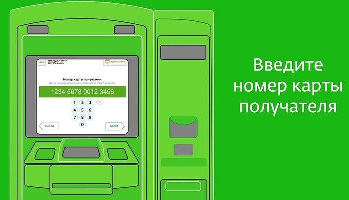Как перевести средства в другие банки из Сбербанка