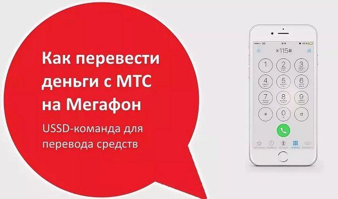 USSD команда для перевода с МТС на Мегафон