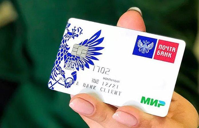 Проверка баланса карты Почта банк с помощью телефона
