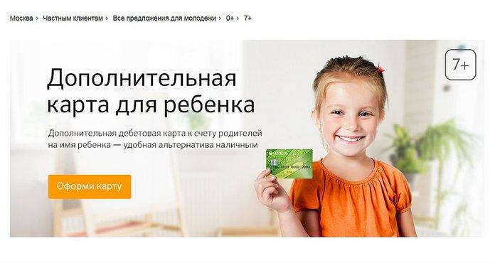 Условия предоставления дополнительных карт для детей