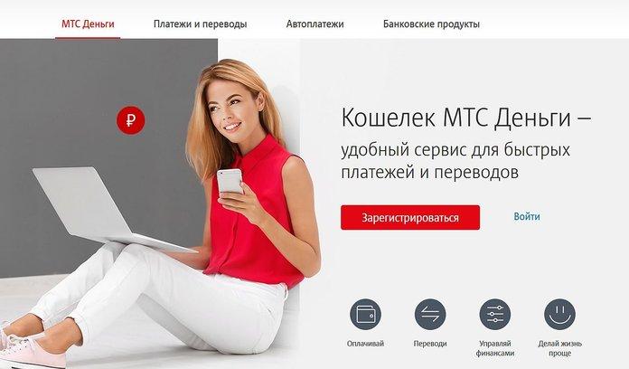 Перевод денег с сайта МТС