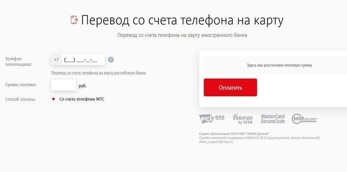 Оплата с МТС на карту Сбербанка