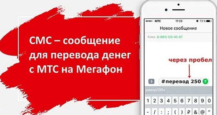 Перевод с телефона МТС на телефон Мегафон через СМС