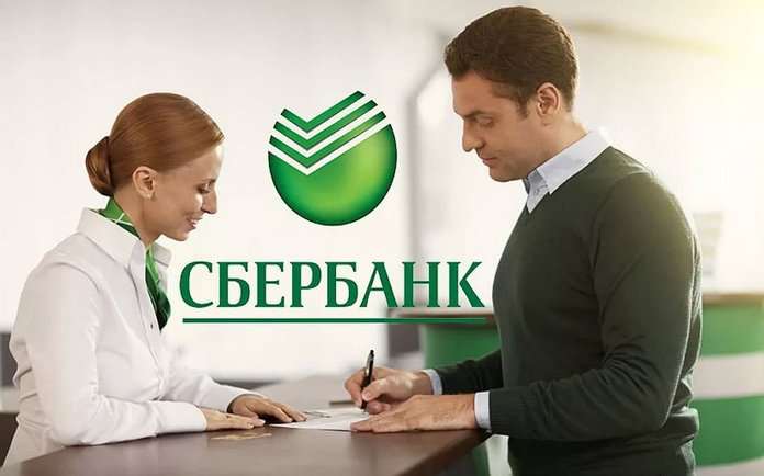 Способы получения кредита в Сбербанке