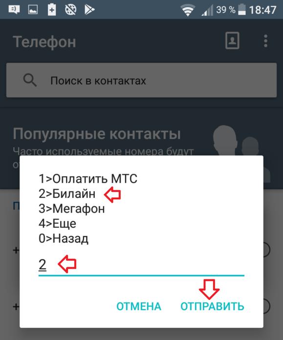 Переводы через МТС другим операторам