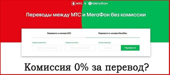 Комиссия при переводах с МТС на Мегафон
