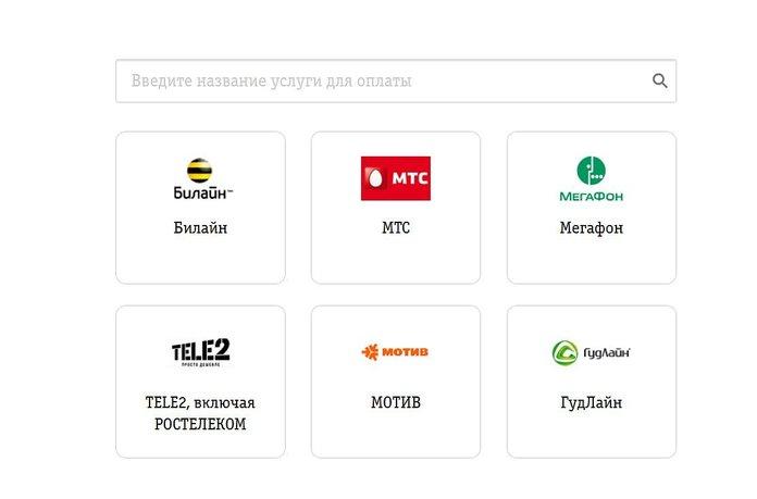 Перевод на телефон МТС с Билайн