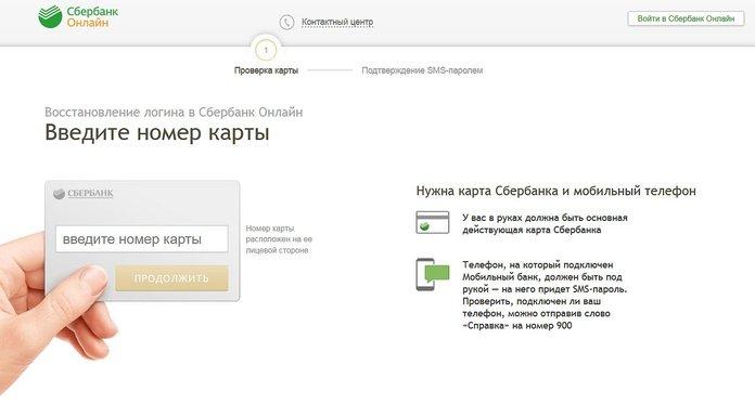 Как посмотреть открытку сбербанк онлайн, плохой