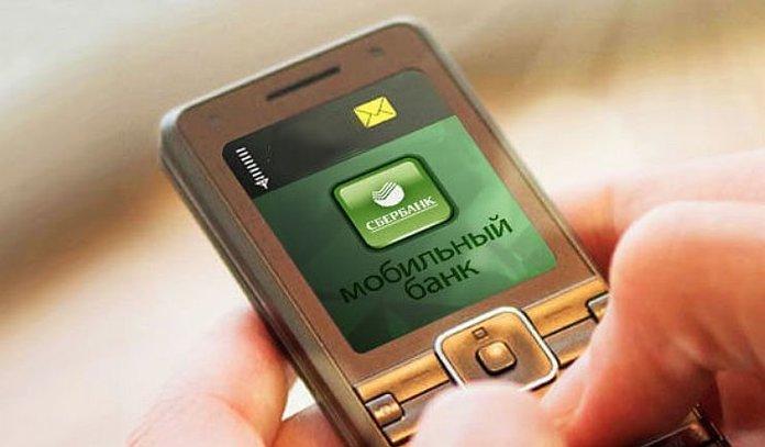 Восстановление пароля через мобильный банк
