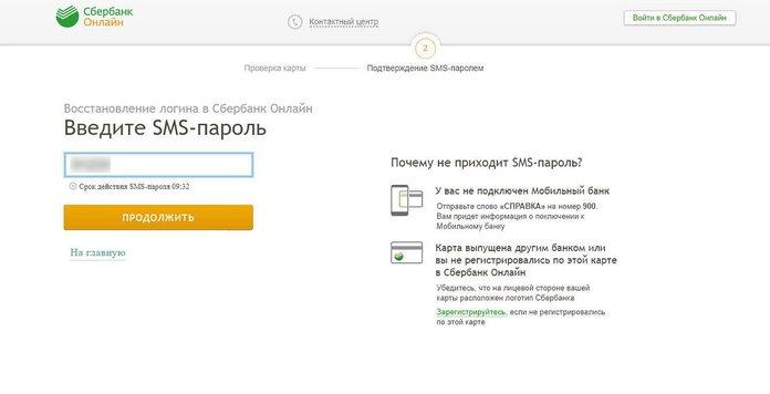 Восстановление идентификаторов в Сбербанке Онлайн