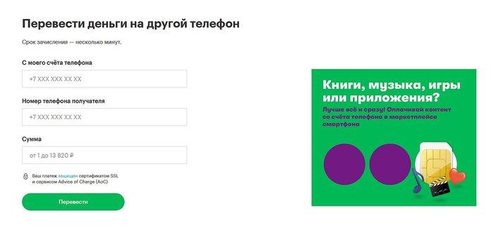 Перевод денег на мобильный с сайта Мегафон