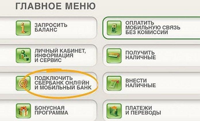 Восстановление пароля через банкомат Сбербанка