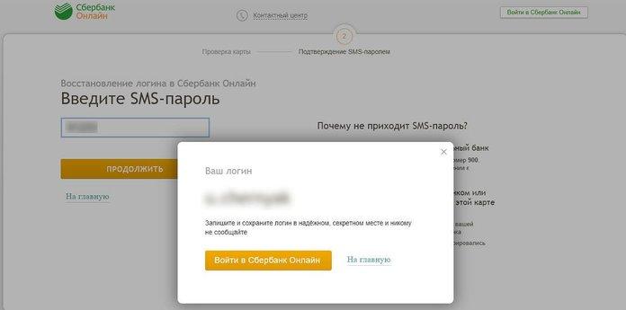 Система Сбербанк Онлайн выдает логин
