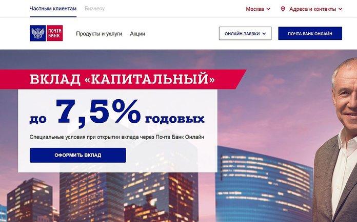 Сайт Почта Банк