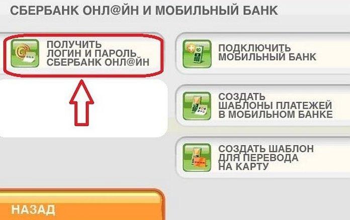 Как получить логин и пароль Сбербанк Онлайн в банкомате