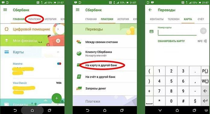 Как перевести деньги с карты Сбербанка через мобильное приложение