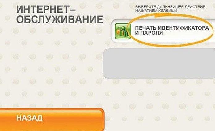 Получение идентификатора Сбербанка в банкомате или терминале