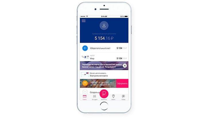 Проверка баланса карты Почта банкерез мобильное приложение