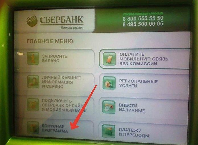 Подключение Спасибо от Сбербанка в банкомате