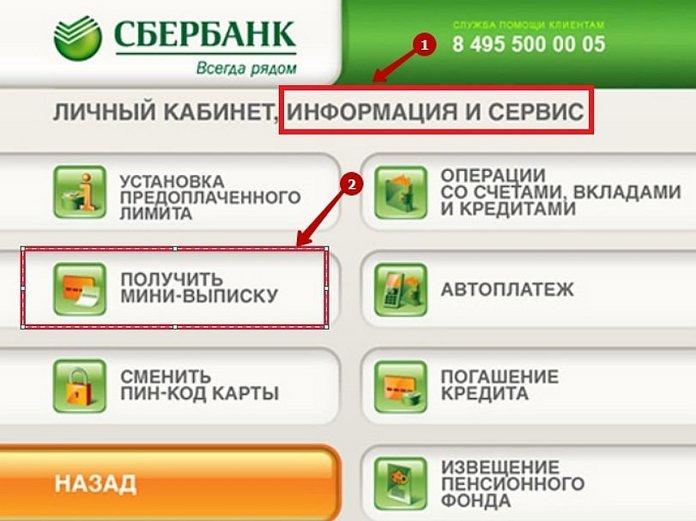 Как узнать историю транзакций через банкомат Сбербанка?