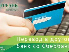 Как перевести деньги с карты Сбербанка на карту другого банка?