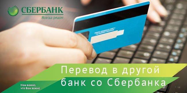 можно ли перевести деньги с кредитной карты сбербанка на карту сбербанка другого клиента