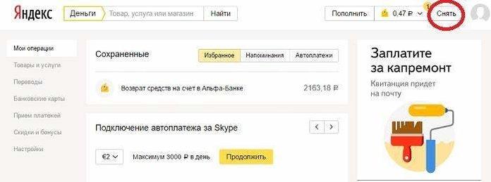 Как пополнить карту Сбербанка с Яндекс кошелька?