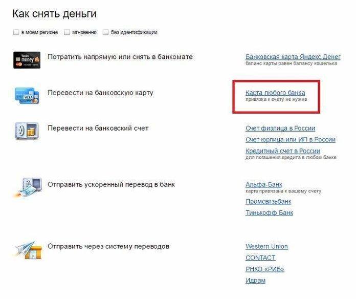 Как перевести деньги с Яндекс кошелька на карту Сбербанка?