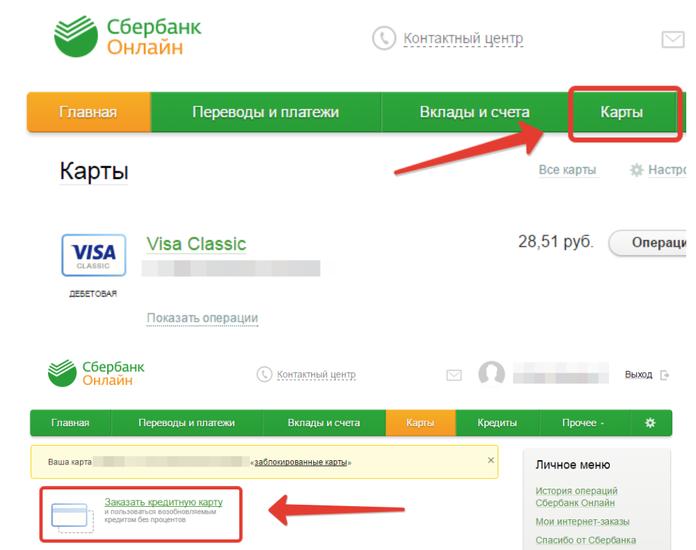 Заявка на кредитную карту через интернет