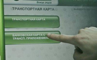 Как пополнить транспортную карту через банкомат Сбербанка?