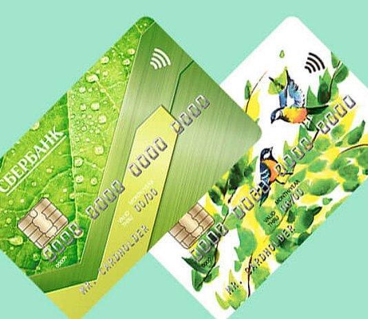 Есть ли карта Сбербанка без платы за обслуживание?